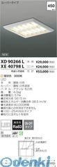 コイズミ照明 XD90266L LED埋込器具【送料無料】