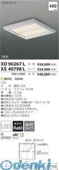 コイズミ照明 [XD90267L] LED埋込器具【送料無料】