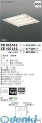 コイズミ照明 [XD90348L] LED埋込器具【送料無料】