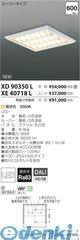 コイズミ照明 [XD90350L] LED埋込器具【送料無料】