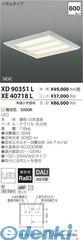 コイズミ照明 [XD90351L] LED埋込器具【送料無料】