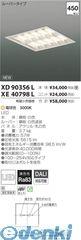 コイズミ照明 [XD90356L] LED埋込器具【送料無料】