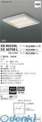 コイズミ照明 [XD90359L] LED埋込器具【送料無料】