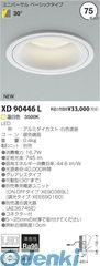 【ポイント最大40倍 1月10日限定 要エントリー】コイズミ照明 [XD90446L] LEDダウンライト【送料無料】