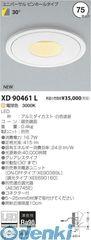 コイズミ照明 [XD90461L] LEDダウンライト【送料無料】