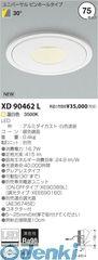 コイズミ照明 [XD90462L] LEDダウンライト【送料無料】