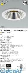 コイズミ照明 XD90498L LEDダウンライト【送料無料】