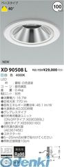 コイズミ照明 [XD90508L] LEDダウンライト【送料無料】