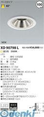 コイズミ照明 [XD90798L] LEDダウンライト【送料無料】
