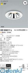 コイズミ照明 XD90811L LEDダウンライト【送料無料】