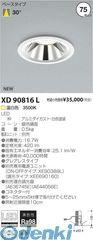 コイズミ照明 [XD90816L] LEDダウンライト【送料無料】