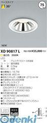 コイズミ照明 [XD90817L] LEDダウンライト【送料無料】