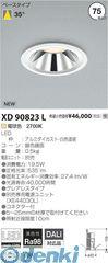 コイズミ照明 XD90823L LEDダウンライト【送料無料】
