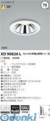 コイズミ照明 [XD90826L] LEDダウンライト【送料無料】