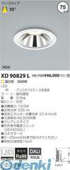 コイズミ照明 [XD90829L] LEDダウンライト【送料無料】