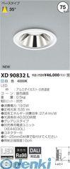 コイズミ照明 [XD90832L] LEDダウンライト【送料無料】