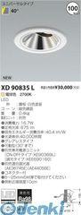 コイズミ照明 [XD90835L] LEDユニバーサル【送料無料】