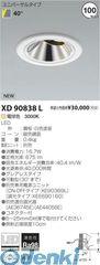 コイズミ照明 [XD90838L] LEDユニバーサル【送料無料】