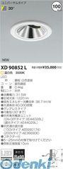 コイズミ照明 [XD90852L] LEDユニバーサル【送料無料】