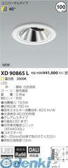 コイズミ照明 [XD90865L] LEDユニバーサル【送料無料】, 似顔絵そっくりや:8b4d58ba --- enjapa.jp