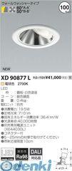 コイズミ照明 [XD90877L] LEDWウォッシャー【送料無料】