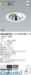 コイズミ照明 [XD90879L] LEDWウォッシャー【送料無料】