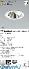 コイズミ照明 [XD90880L] LEDWウォッシャー【送料無料】