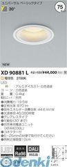 コイズミ照明 XD90881L LEDダウンライト【送料無料】