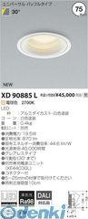 コイズミ照明 [XD90885L] LEDダウンライト【送料無料】