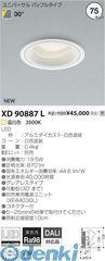 コイズミ照明 [XD90887L] LEDダウンライト【送料無料】