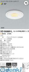 コイズミ照明 [XD90889L] LEDダウンライト【送料無料】