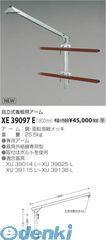 コイズミ照明 XE39097E アーム【送料無料】
