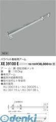 コイズミ照明 [XE39100E] アーム【送料無料】
