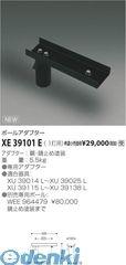 コイズミ照明 [XE39101E] ポールアダプター【送料無料】