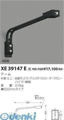 コイズミ照明 XE39147E アーム【送料無料】