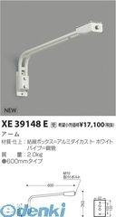 コイズミ照明 XE39148E アーム【送料無料】