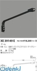 コイズミ照明 XE39149E アーム【送料無料】
