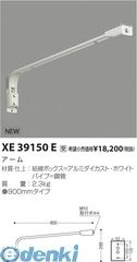 コイズミ照明 XE39150E アーム【送料無料】