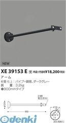 コイズミ照明 XE39153E アーム【送料無料】