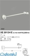コイズミ照明 XE39154E アーム【送料無料】
