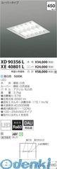 コイズミ照明 XE40801L LEDユニット【送料無料】