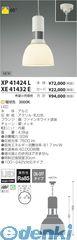 コイズミ照明 [XE41432E] セード【送料無料】