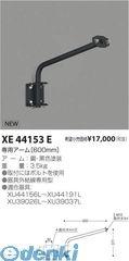 コイズミ照明 [XE44153E] アーム【送料無料】