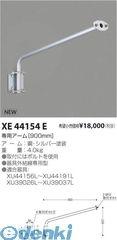 コイズミ照明 [XE44154E] アーム【送料無料】