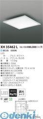 コイズミ照明 XH35462L LED直付器具【送料無料】