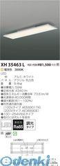 コイズミ照明 XH35463L LED直付器具【送料無料】