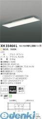 コイズミ照明 [XH35464L] LED直付器具