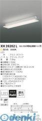 コイズミ照明 XH39202L LED直付器具【送料無料】