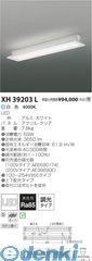 コイズミ照明 [XH39203L] LED直付器具【送料無料】