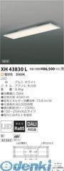 コイズミ照明 [XH43830L] LED直付器具【送料無料】
